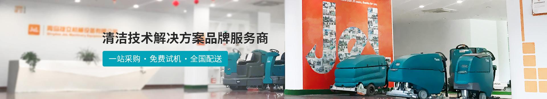 青岛捷立:清洁技术解决方案品牌服务商
