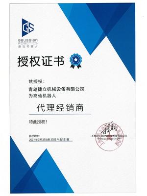 上海高仙自动化科技高仙机器人代理经销商授权证书
