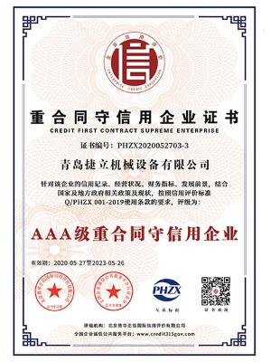 捷立机械:AAA级重合同守信用企业
