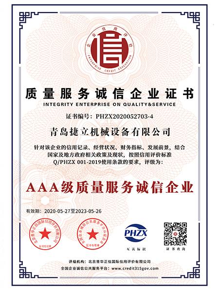 捷立机械:AAA级质量服务诚信企业