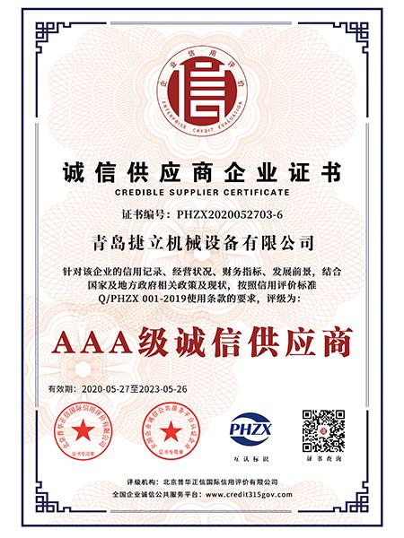 捷立机械:AAA级诚信供应商
