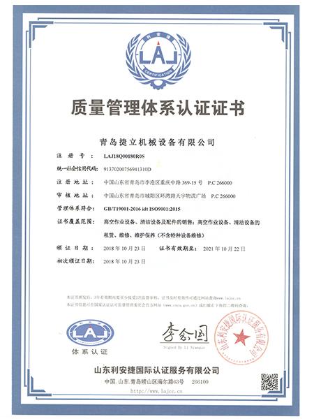 捷立机械:质量管理体系认证证书
