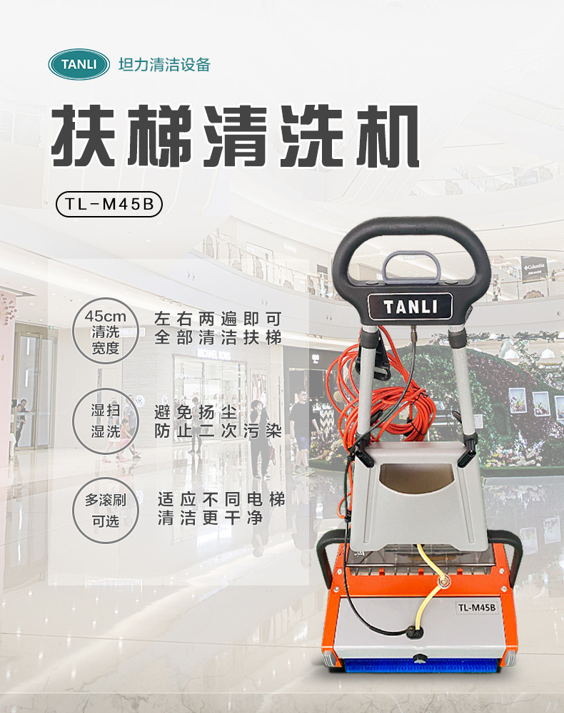 扶梯清洗机TANLI M45B