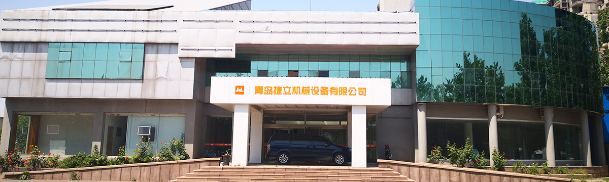 青岛捷立机械设备有限公司